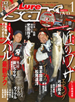 Lure magazine Salt 2013年1月号
