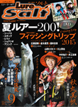 Lure magazine Salt 2015年9月号