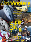 North angler's 2015年8月号