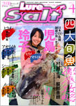 Lure magazine salt